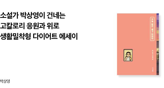 박상영 지음