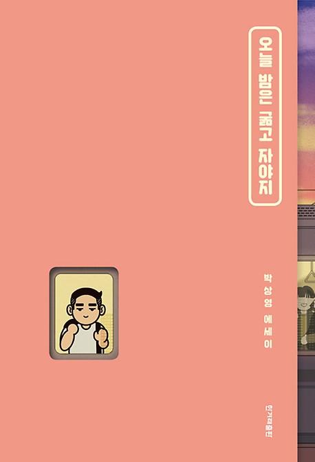 더 신남뽕짝한<br>삶을 위한<br>박상영 에세이