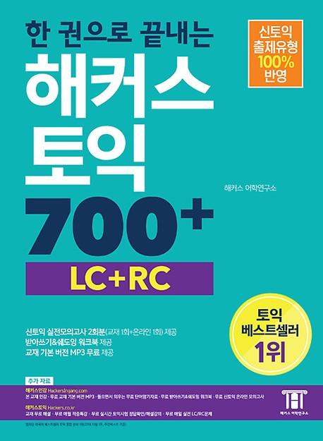 신토익 출제유형<br>100% 반영으로<br>빠르게 700점 달성