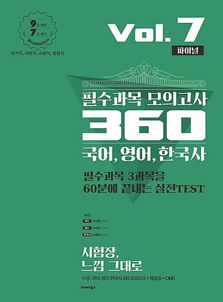 2020 9급/7급<br>시험대비 필수과목<br>모의고사 4회 완성!