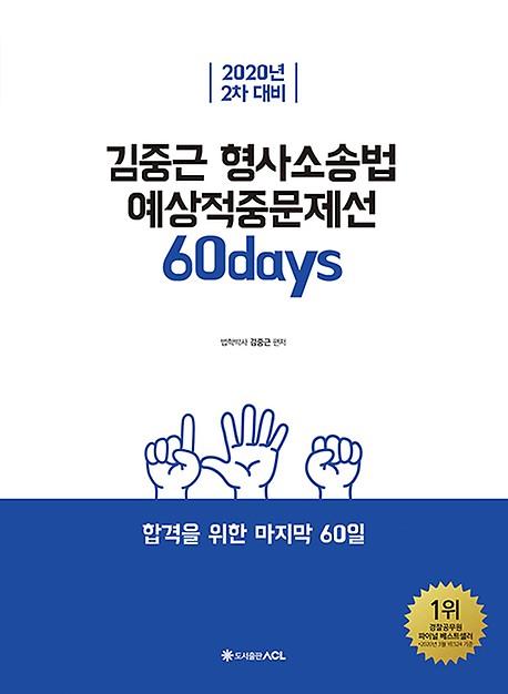 2020년 경찰 2차<br>합격을 위한<br>마지막 60일