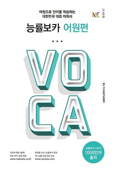능률보카 시리즈<br>1,000만부 돌파<br>대한민국<br>대표 어휘서