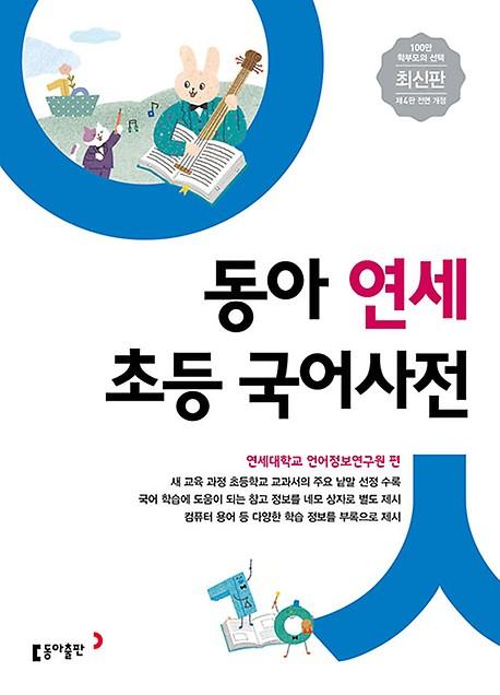 100만 학부모가<br>추천한 사전<br>최신 개정판 출시