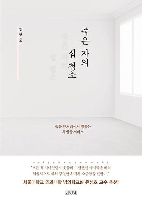 특수청소업체<br>대표 김완의 특별한<br>죽음 이야기