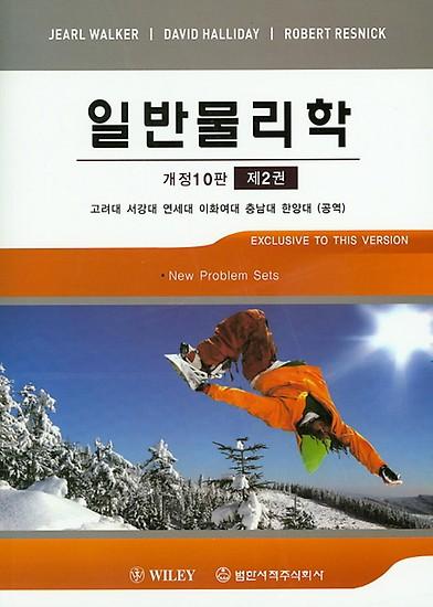 자연과학계열<br>필수 전공책<br>물리학