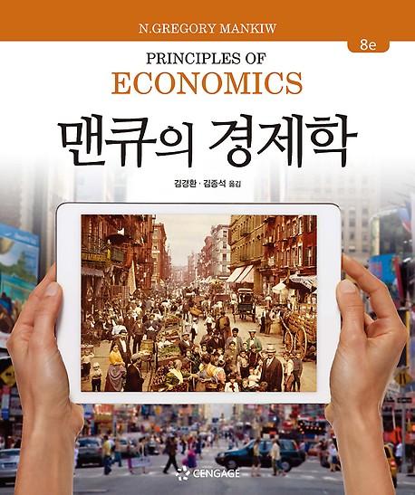 경제학<br>필수 전공서적<br>분철0원!