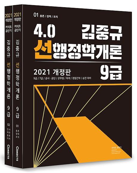행정학 기본서 구매시<br>미니북 증정<br>김중규 행정학