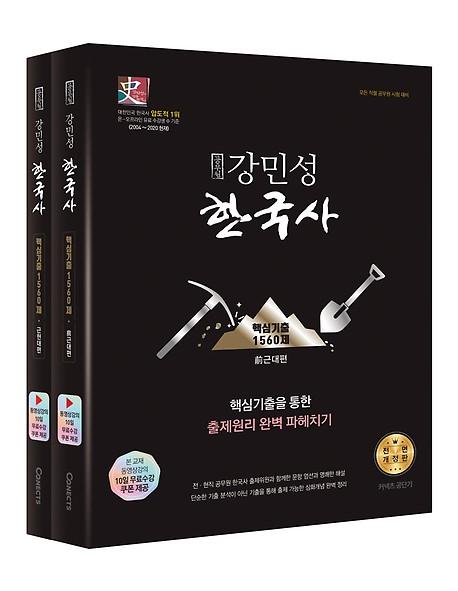 핵심기출을 통한<br>출제원리<br>완벽 파헤치기!!