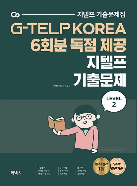 G-TELP<br>'공식' 최신 기출<br>6회분 독점 제공!