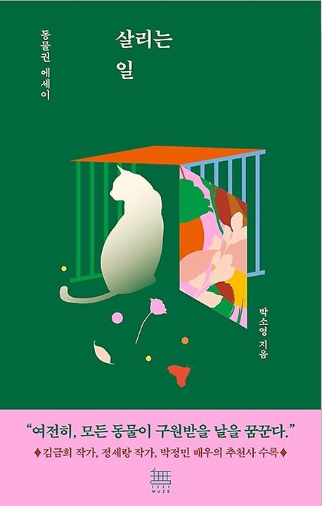 캣맘 박소영의<br> '살리는 일'에<br>대한 기록