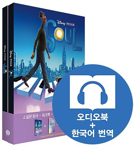 디즈니·픽사의<br>신작 애니메이션<br>「소울」을<br>영어로 읽자!