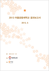 cover_Thumb_ulsan_communit-school
