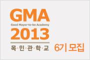 Thumb_gma6th