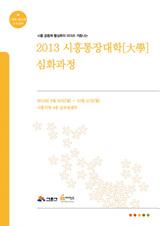 1309시흥통장대학심화과정