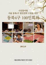 1306동북4구주민회의결과보고서