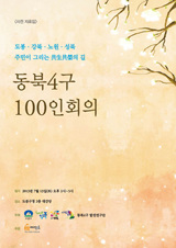 1306동북4구주민회의