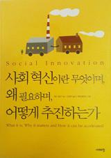16. 사회혁신이란무엇이며