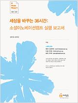 HR13011401-세상을-바꾸는-36시간-소셜이노베이션캠프-실행-보고서