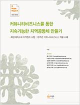 HR13022202-커뮤니티비즈니스를-통한-지속가능한-지역공동체-만들기