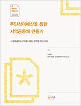 HR13025203-주민참여예산을-통한-지역공동체-만들기