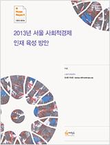 HR13033204-2013년-서울-사회적경제-인재-육성-방안