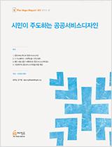 HR13041406-시민이-주도하는-공공서비스디자인