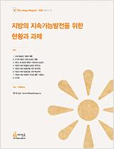 HR13057210-지방의-지속가능발전을-위한-현황과-과제