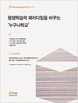 HR13059108-평생학습의-패러다임을-바꾸는-누구나학교