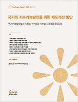 HR13077213-국가의-지속가능발전을-위한-제도개선-방안