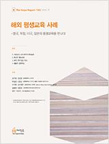 HR13079214-해외-평생교육-사례