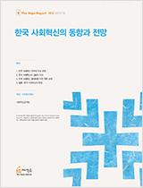 HR13081215-한국-사회혁신의-동향과-전망