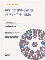 HR13103220-사회적기업-인재육성에-대한-4대-핵심-이슈-및-해결방안