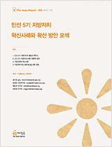 HR13107219-민선-5기-지방자치-혁신사례와-확산-방안-모색