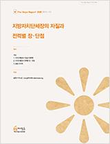 HR13127223-지방자치단체장의-자질과-전력별-장·단점