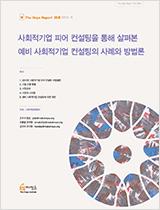 HR14013225-사회적-기업-피어-컨설팅을-통해-살펴본-예비-사회적기업-컨설팅의-사례와-방법론