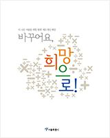 change_seoul