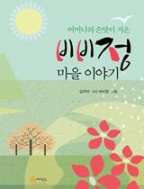 160_sum_bbjung