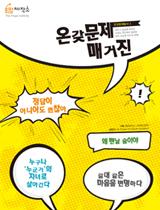 160_sum_magazine