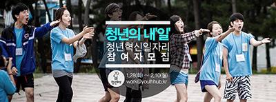 이미지출처:청년허브홈페이지