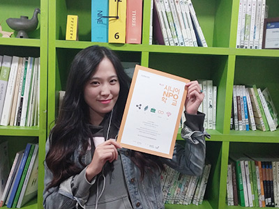 시니어사회공헌센터 인턴 박유정