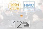 180_1004club hmc