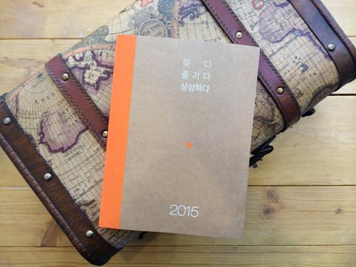 hope diary 03