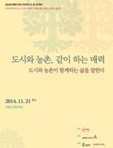 160_2014 korea japan
