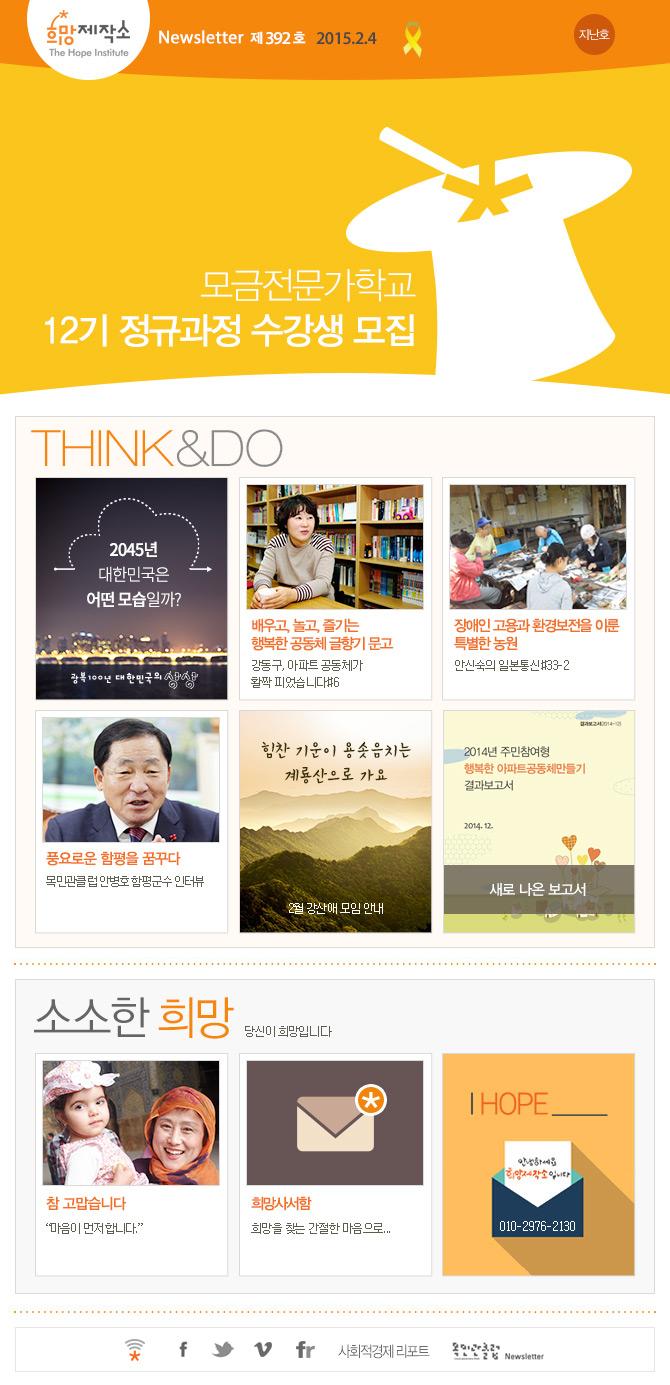 희망제작소 뉴스레터 - 모금전문가학교 12기 정규과정 수강생 모집