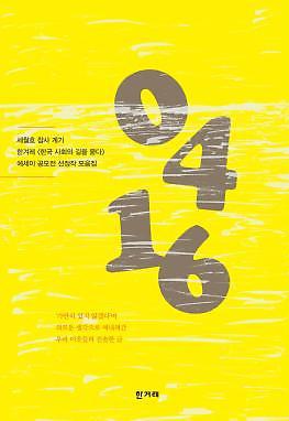 hope book 01
