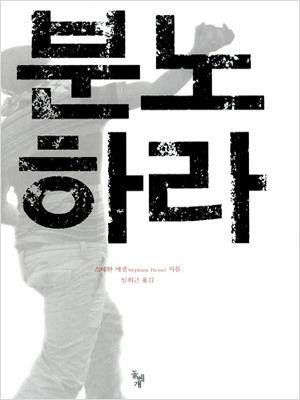 hope book 06