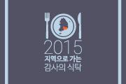 20150706_thanksTable_180x120