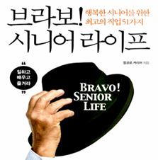 223_hope book senior