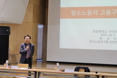 presenter_배규식-400-267