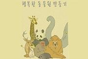 zoo-list-180-120